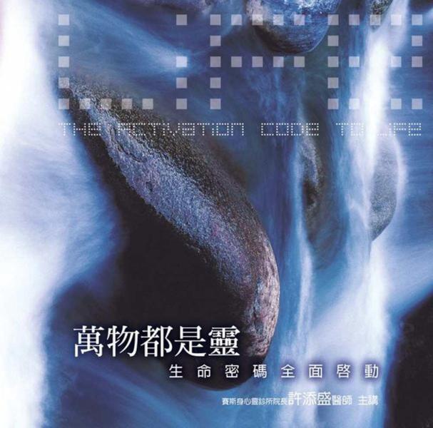 萬物都是靈有聲書:生命密碼全面啟動(新版)(14片CD)