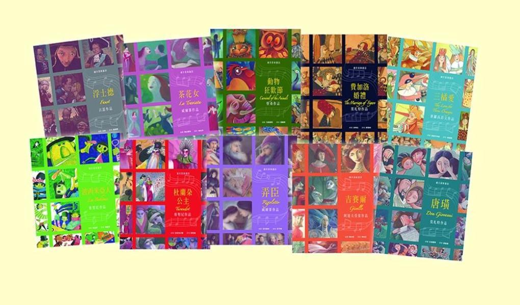 繪本音樂童話2(全十冊,附讀小象)