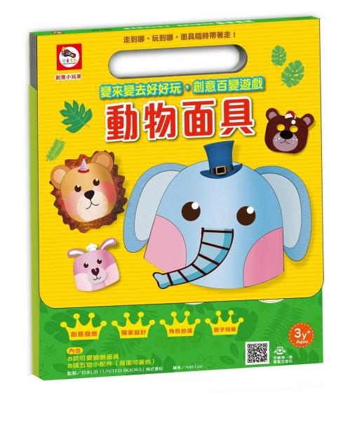 創意小玩家/變來變去好好玩,創意百變遊戲:動物面具(8種動物臉譜+128個創意五官配件)