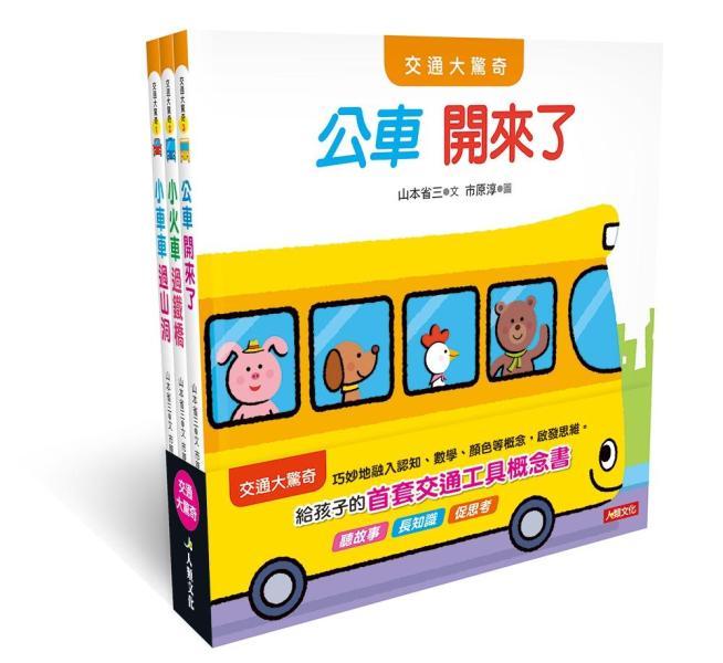 日本交通大驚奇繪本3冊合集(A)