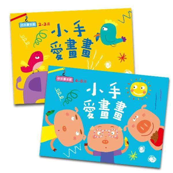 小手愛畫畫2-4歲(2冊套組)