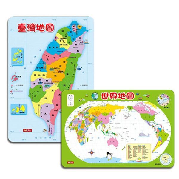 世界地圖+臺灣地圖(2冊套組)
