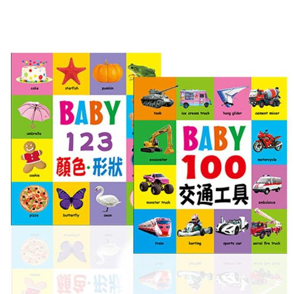 BABY100中文學習(2+3)(2冊套組)