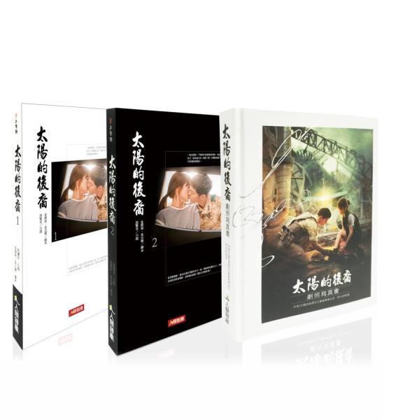 太陽的後裔寫真+小說(1+2)(3冊套組)