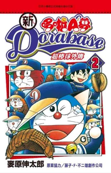 新 哆啦A夢超棒球外傳(02)