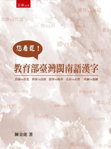 您看罷!教育部臺灣閩南語漢字