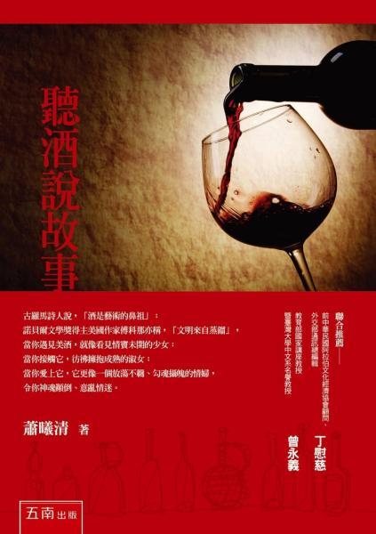 聽酒說故事(2版)