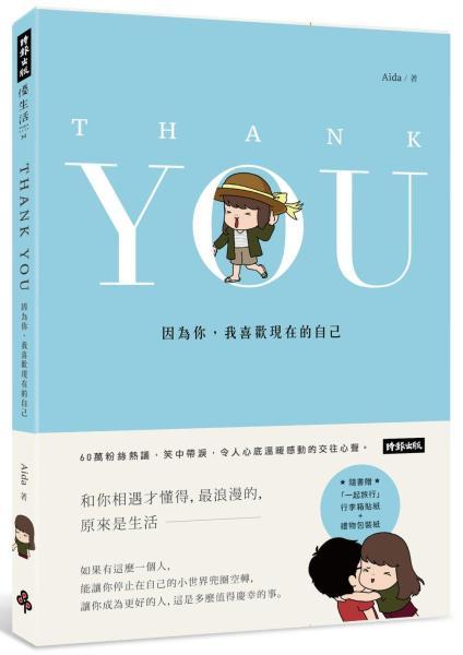 Thank You:因為你,我喜歡現在的自己(隨書附贈行李箱貼紙組+禮物包裝紙)