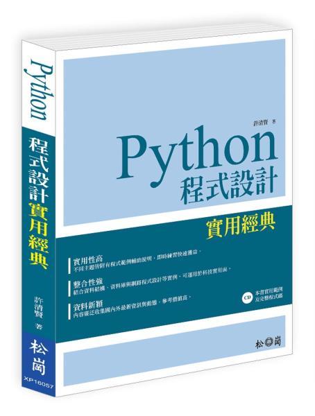 Python 程式設計實用經典(附CD)