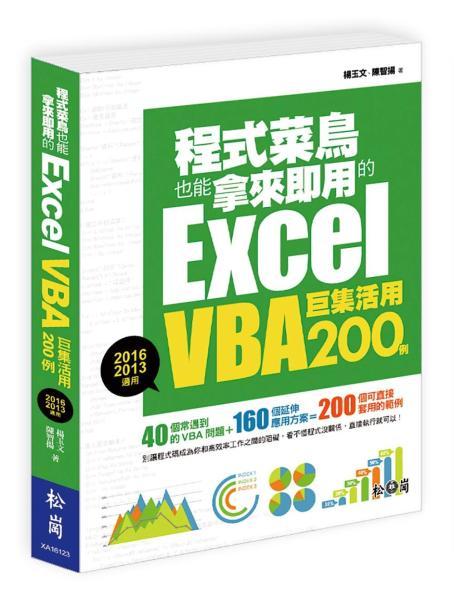 程式菜鳥也能拿來即用的Excel VBA巨集活用200例(2016/2013適用)(附CD)