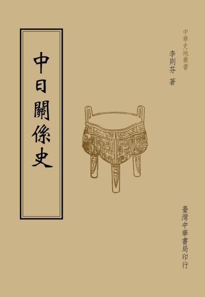 中日關係史(全一冊)