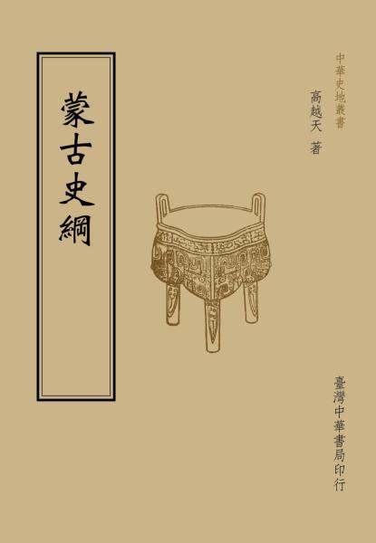 蒙古史綱(全一冊)