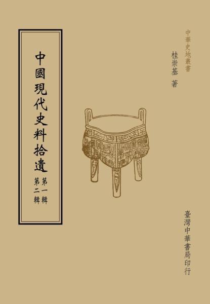 中國現代史料拾遺(全二冊)
