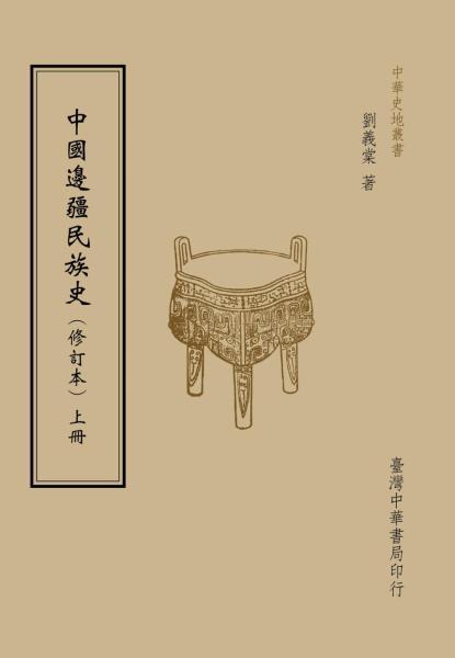 中國邊疆民族史(全二冊)