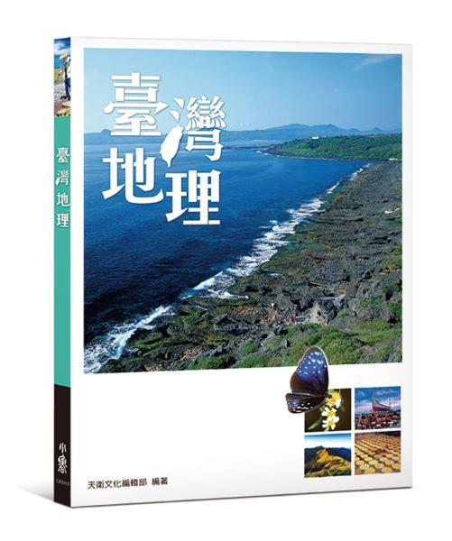 臺灣地理(二版)
