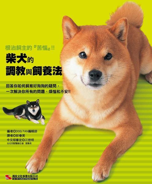 柴犬的調教與飼養法