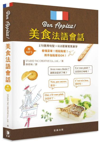 美食法語會話:170實用句型 + 610菜單常見單字 附中法對照MP3
