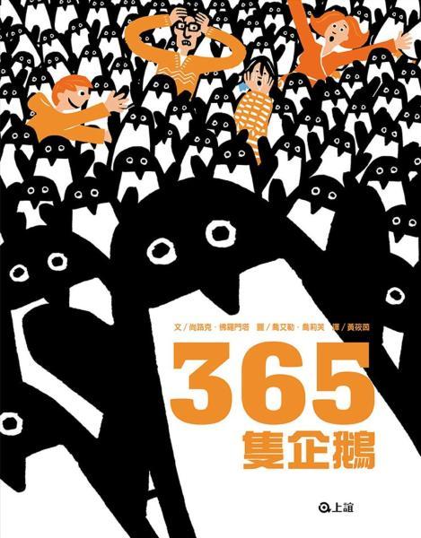 365隻企鵝