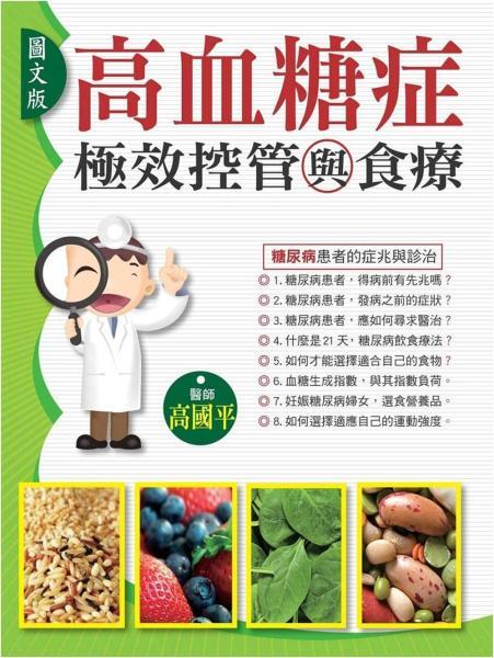 高血糖症極效控管與食療(圖文版)