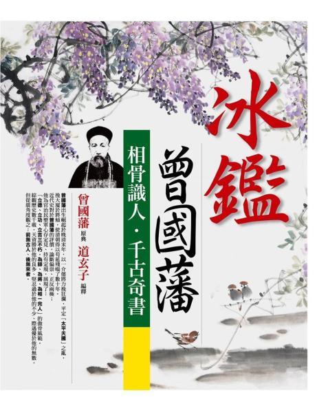 冰鑑:曾國藩相骨識人·千古奇書