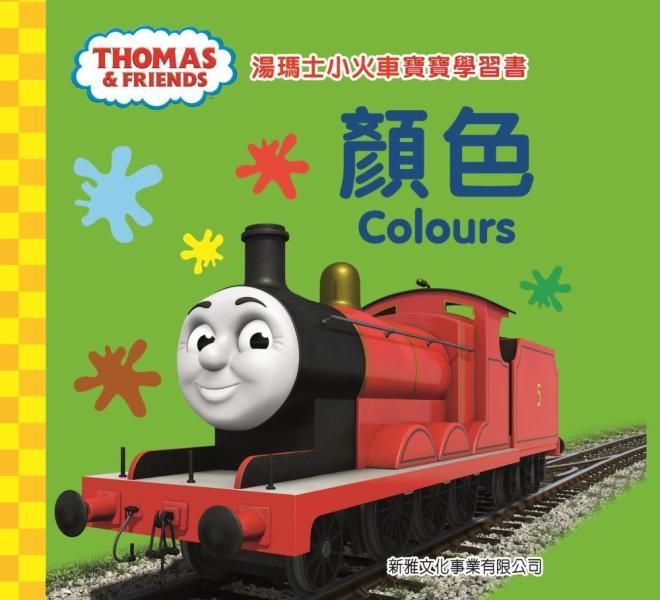 湯瑪士小火車寶寶學習書:顏色(中英對照)