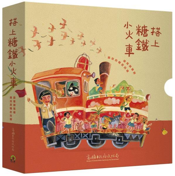 搭上糖鐵小火車:跟著旗尾線尋找蔗糖的故鄉