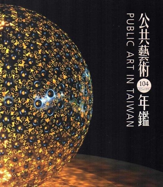 104年公共藝術年鑑 2015(附光碟)