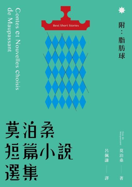莫泊桑短篇小說選集(附:脂肪球)