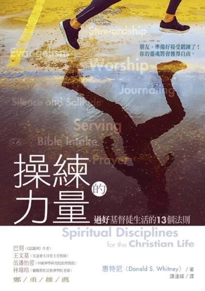 操練的力量:過好基督徒生活的13個法則
