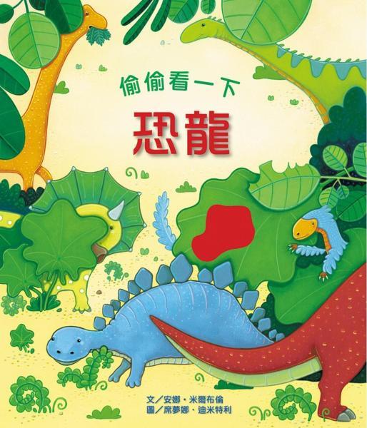 偷偷看一下:恐龍