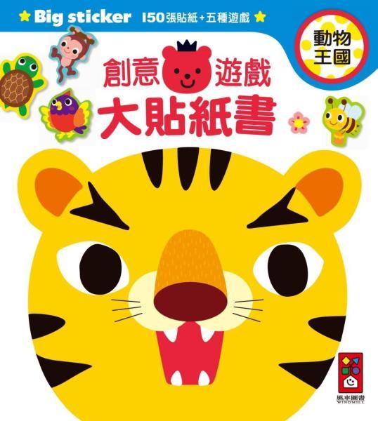 動物王國:創意遊戲大貼紙書