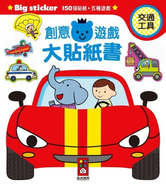 交通工具:創意遊戲大貼紙書