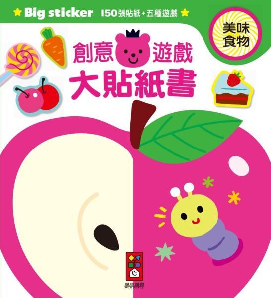 美味食物:創意遊戲大貼紙書