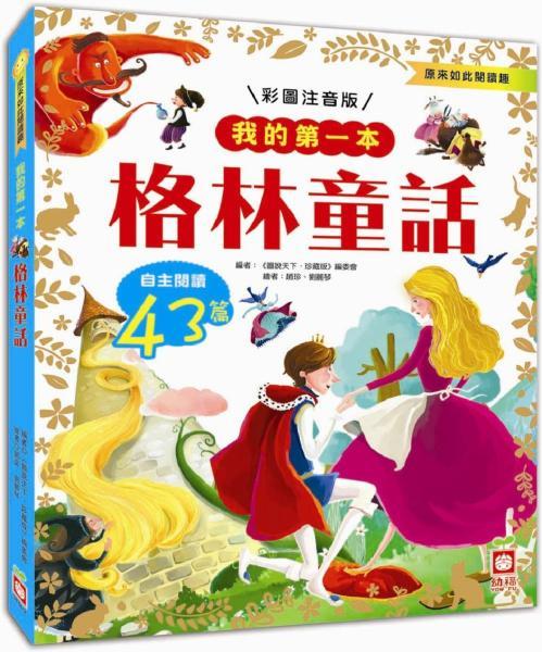 我的第一本:格林童話【注音版】