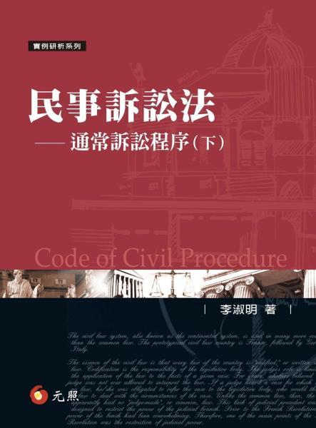 民事訴訟法:通常訴訟程序(下)