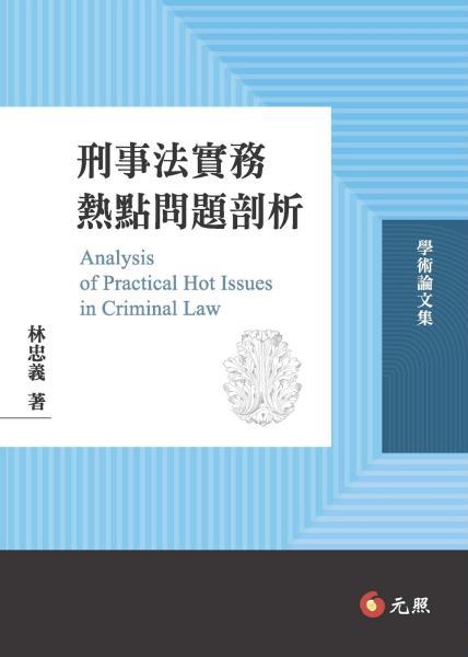 刑事法實務熱點問題剖析