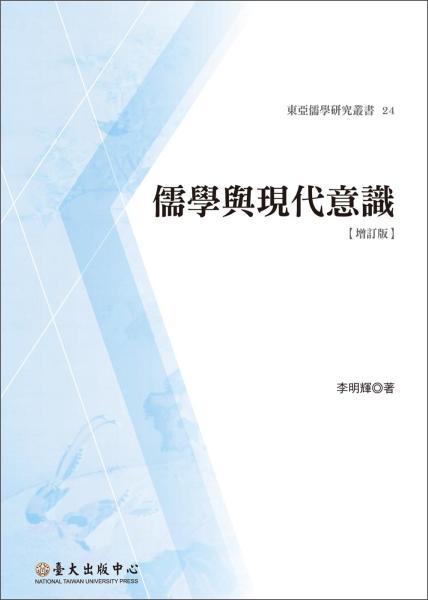 儒學與現代意識〔增訂版〕