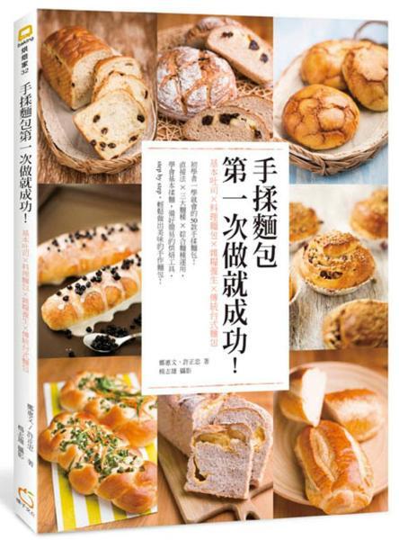 手揉麵包,第一次做就成功!基本吐司x料理麵包x雜糧養生x傳統台式麵包