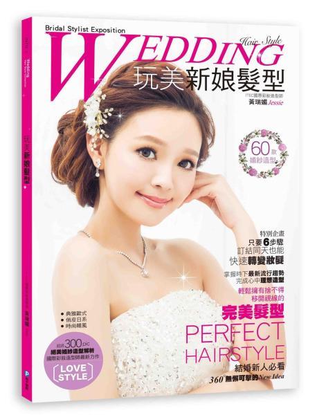 玩美新娘髮型:讓人捨不得移開視線的完美髮型,360°無懈可擊!