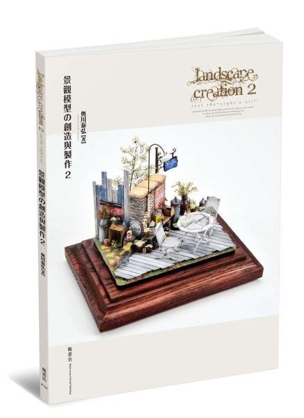 景觀模型的創造與製作vol.2