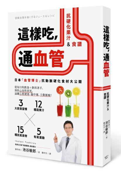 這樣吃,通血管:抗硬化果汁&食譜