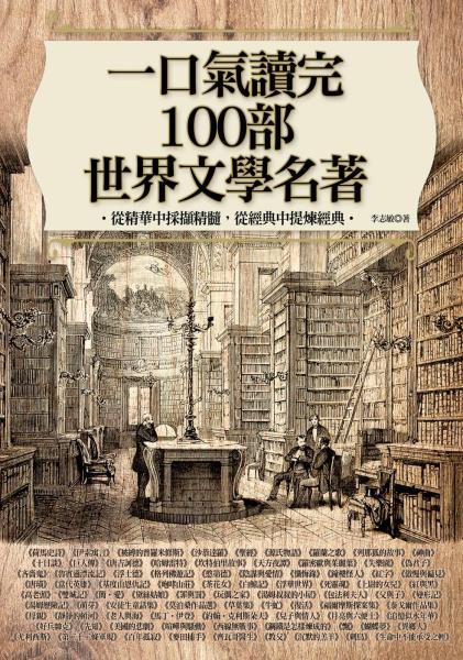 一口氣讀完100部世界文學名著