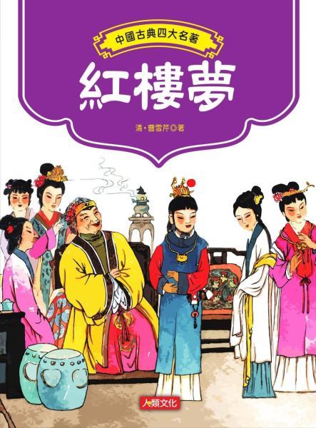 中國古典四大名著:紅樓夢