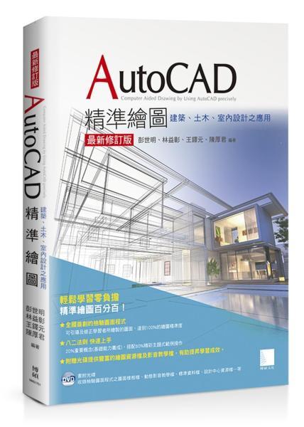 AutoCAD精準繪圖:建築、土木、室內設計之應用(最新修訂版)