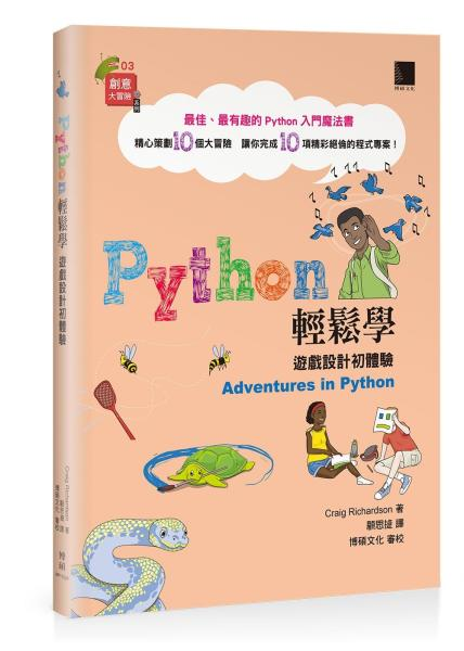 Python輕鬆學:遊戲設計初體驗