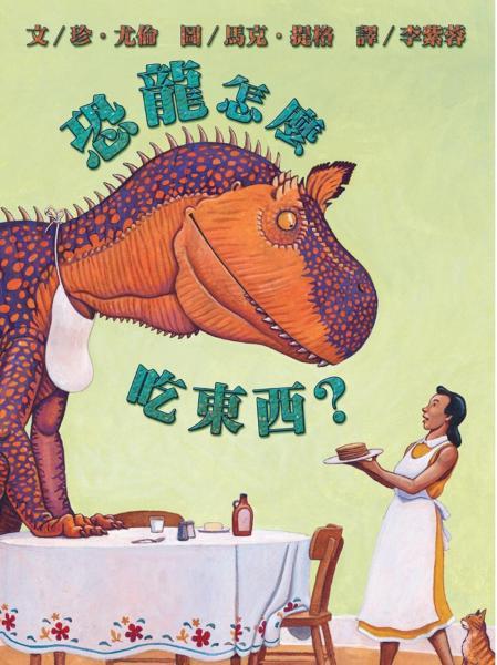 恐龍怎麼吃東西·