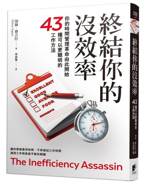 終結你的沒效率:告別低專注、拖延、無所事事的縮時關鍵