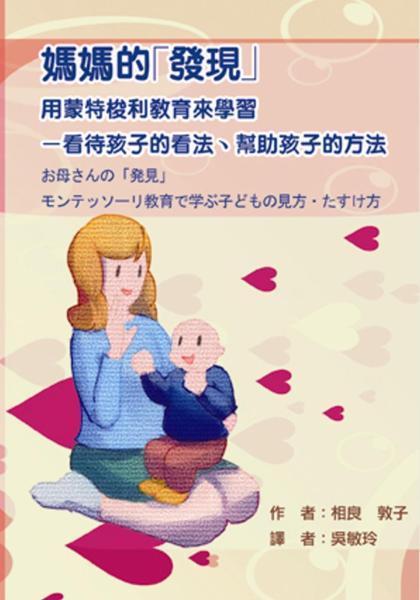 媽媽的「發現」用蒙特梭利教育來學習:看待孩子的看法、幫助孩子的方法