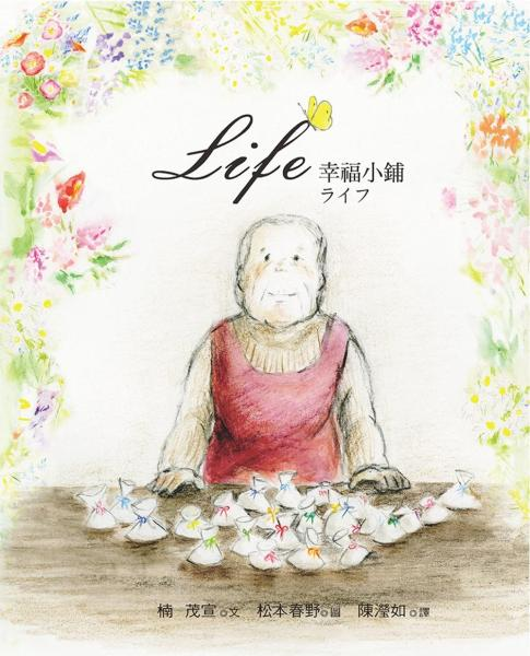 Life幸福小鋪