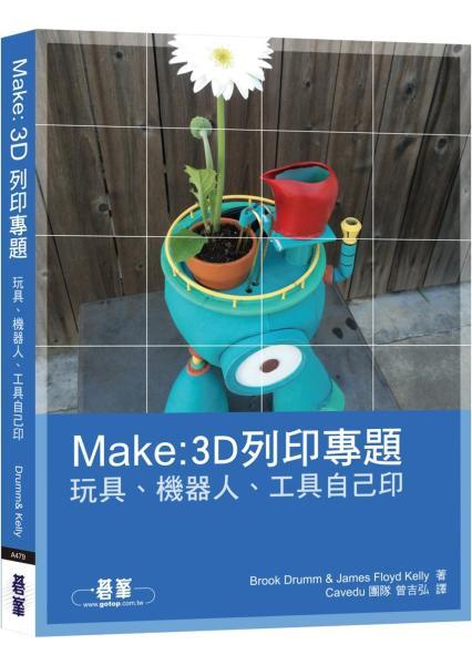 MAKE:3D列印專題:玩具、機器人、工具自己印